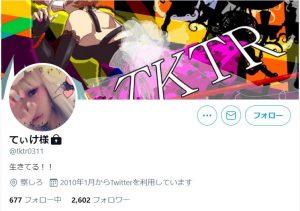 TKTR(てぃけ様)のTwitter